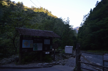 2荒川登山口