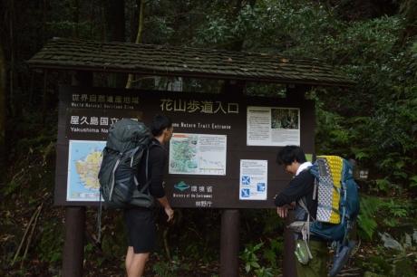 1花山歩道入口