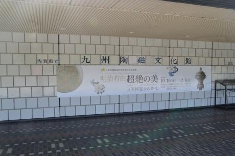 1九州陶磁文化館