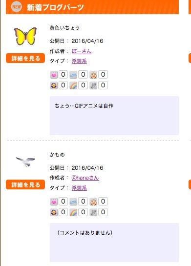 Yumi=hana疑惑 2016-04-16 9.20.10
