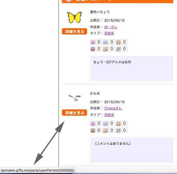 Yumi=hana疑惑 2016-04-16 9.23.17のコピー