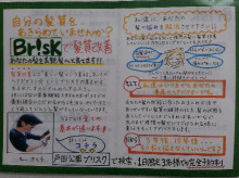 戸田公園 美容室 BRISK (ブリスク)のブログ-IMG_20130405_164103.jpg
