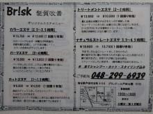 戸田公園 美容室 BRISK (ブリスク)のブログ-IMG_20130405_164143.jpg