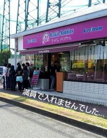 戸田公園 美容室 BRISK (ブリスク)のブログ-P20130505_012815_20130506205248094.jpg