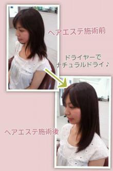 戸田公園 美容室 BRISK (ブリスク)のブログ