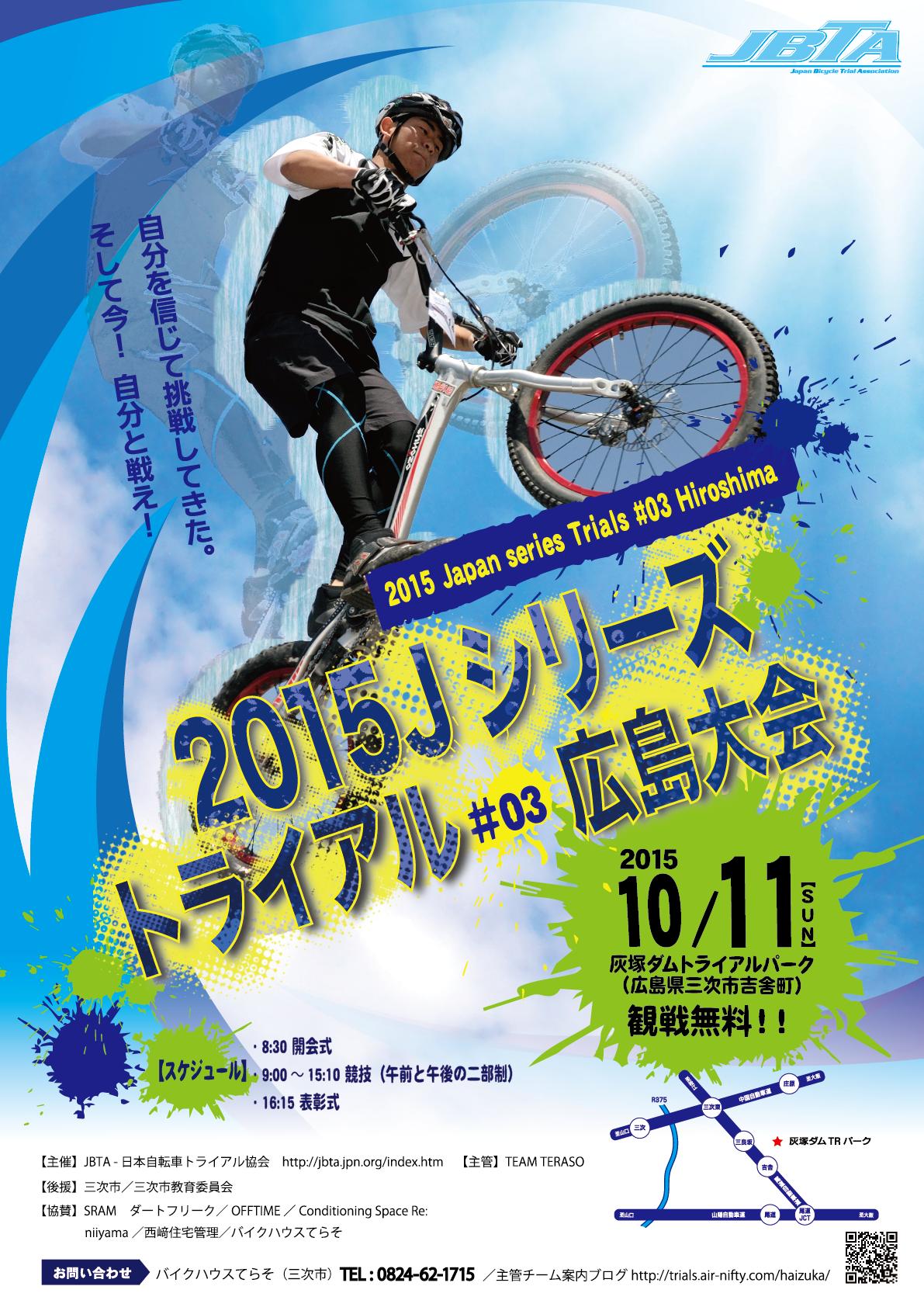 2015J#3Hiroshima完成データ-01 (1)