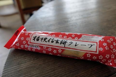 24新宿御苑桔梗信玄クレープ