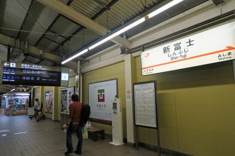 49新富士駅