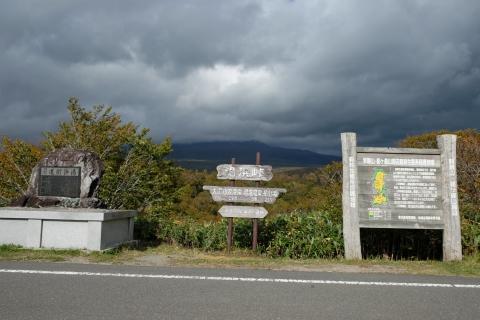 22湯浜峠