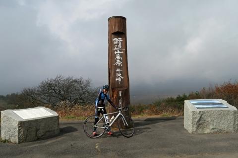 12平沢峠