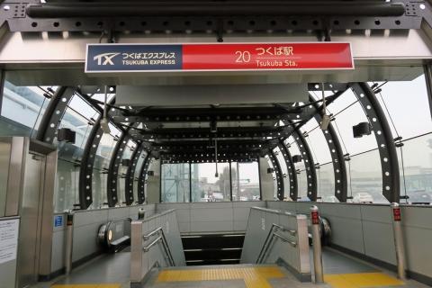 02つくば駅