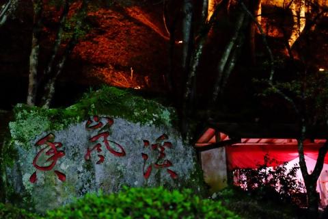 12香嵐渓