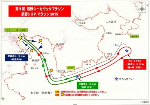第5回熊野シーカヤックマラソンコース