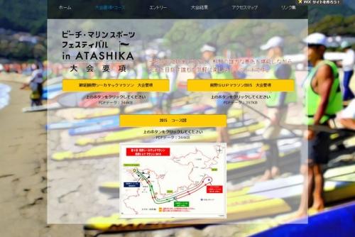 第5回熊野シーカヤックマラソン大会