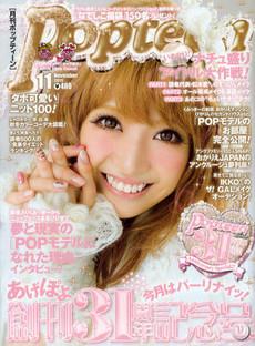 舟山久美子Popteen表紙2