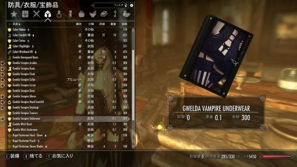 SkyUIを導入した時の衣装の表示