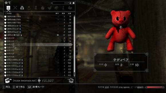 Skyrim バックパックを紅く染める。