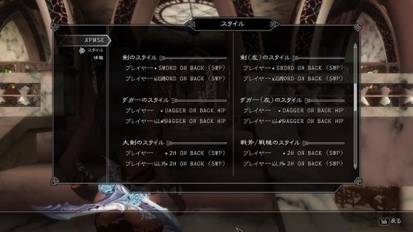 XP32 Maximum Skeleton ExtendedのMCM設定画面