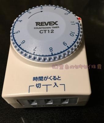 1回だけ「入・切」タイマーCT12  空色のセキセイ珠霞