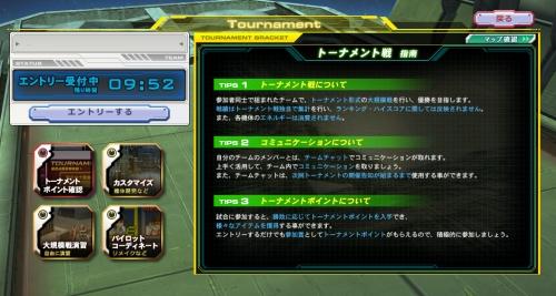 大規模トーナメント02