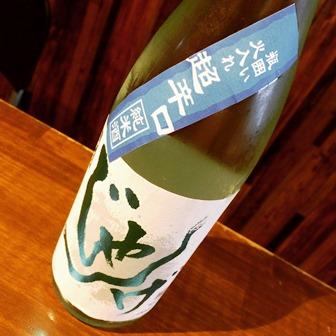 じゃんげ 瓶囲い 火入れ 超辛口 純米酒