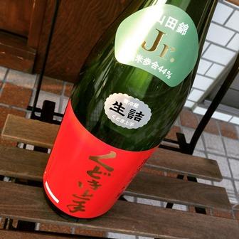 くどき上手 純米大吟醸 Jr. 山田錦