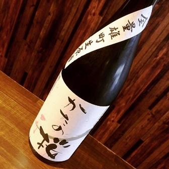 かたの桜 特別純米無濾過生原酒 全量雄町