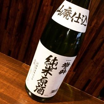 岩の井 山廃仕込 純米原酒