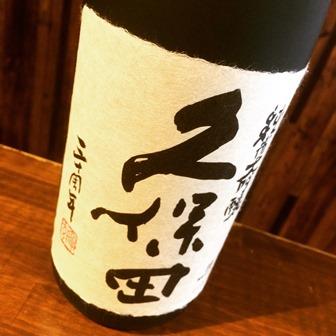 久保田 純米大吟醸 三十周年記念酒