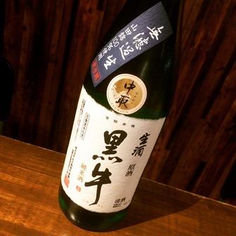 黒牛 純米酒 無濾過生 山田錦100