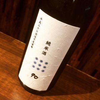 新政 純米酒 90