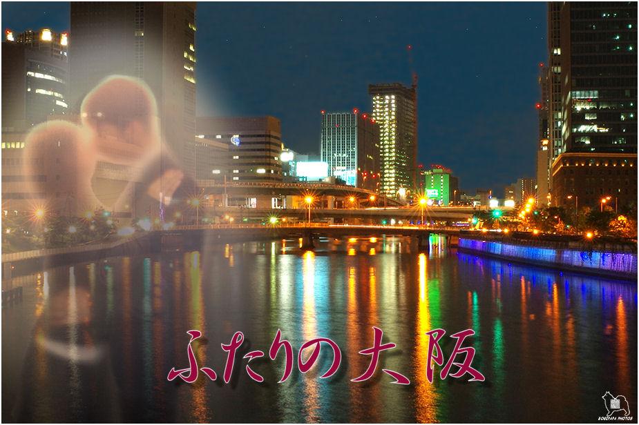 ふたりの大阪 ♪ 合成