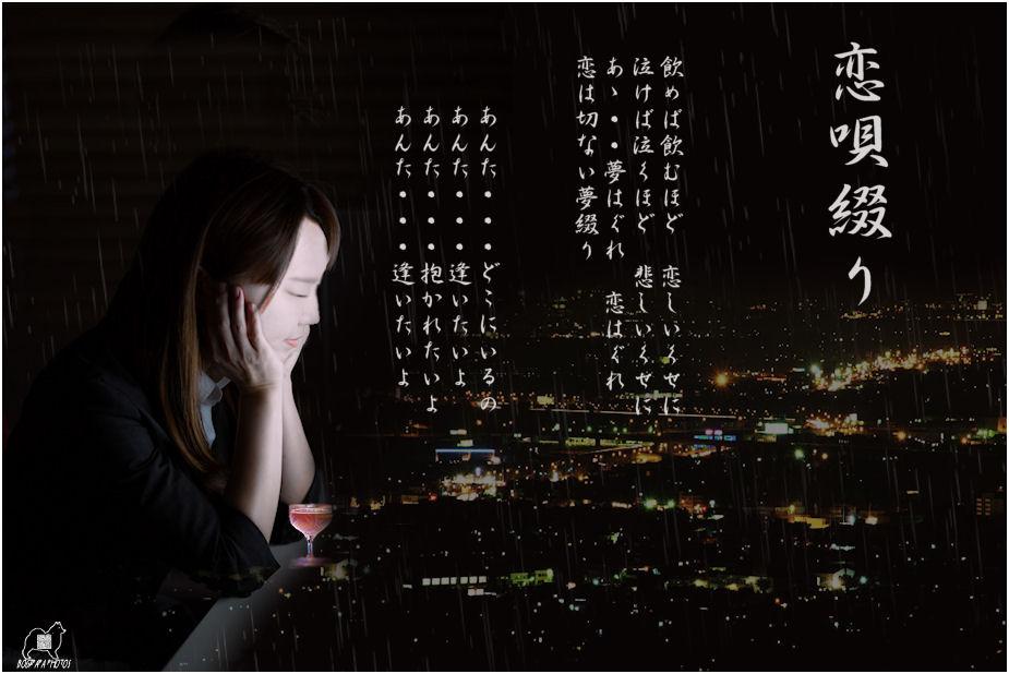 恋唄綴り ♪ 合成