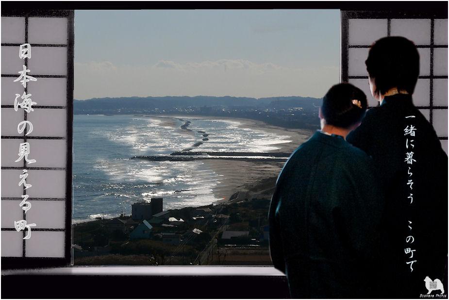 日本海の見える町 合成 ♪