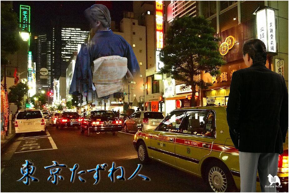 東京たずね人 合成