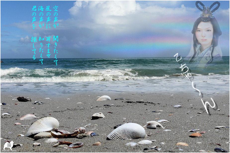 海の声 ♪ 合成