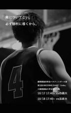 keio_fukumoto.jpg