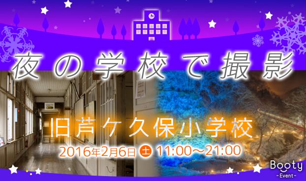 【622×369】0206旧芦ヶ久保小学校