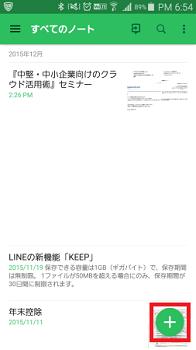 Screenshot_2015-12-04-18-54-07.png