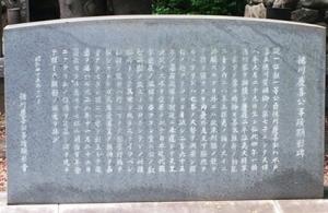 慶喜公墓所4