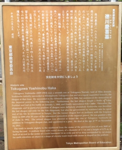 慶喜公墓所2