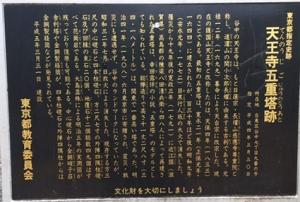 天王寺五重塔3