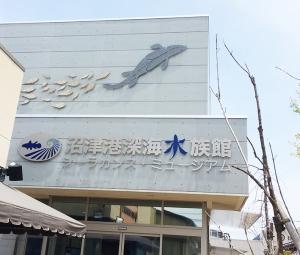 沼津水族館