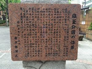 新橋塩釜公園2