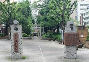 新橋塩釜公園1