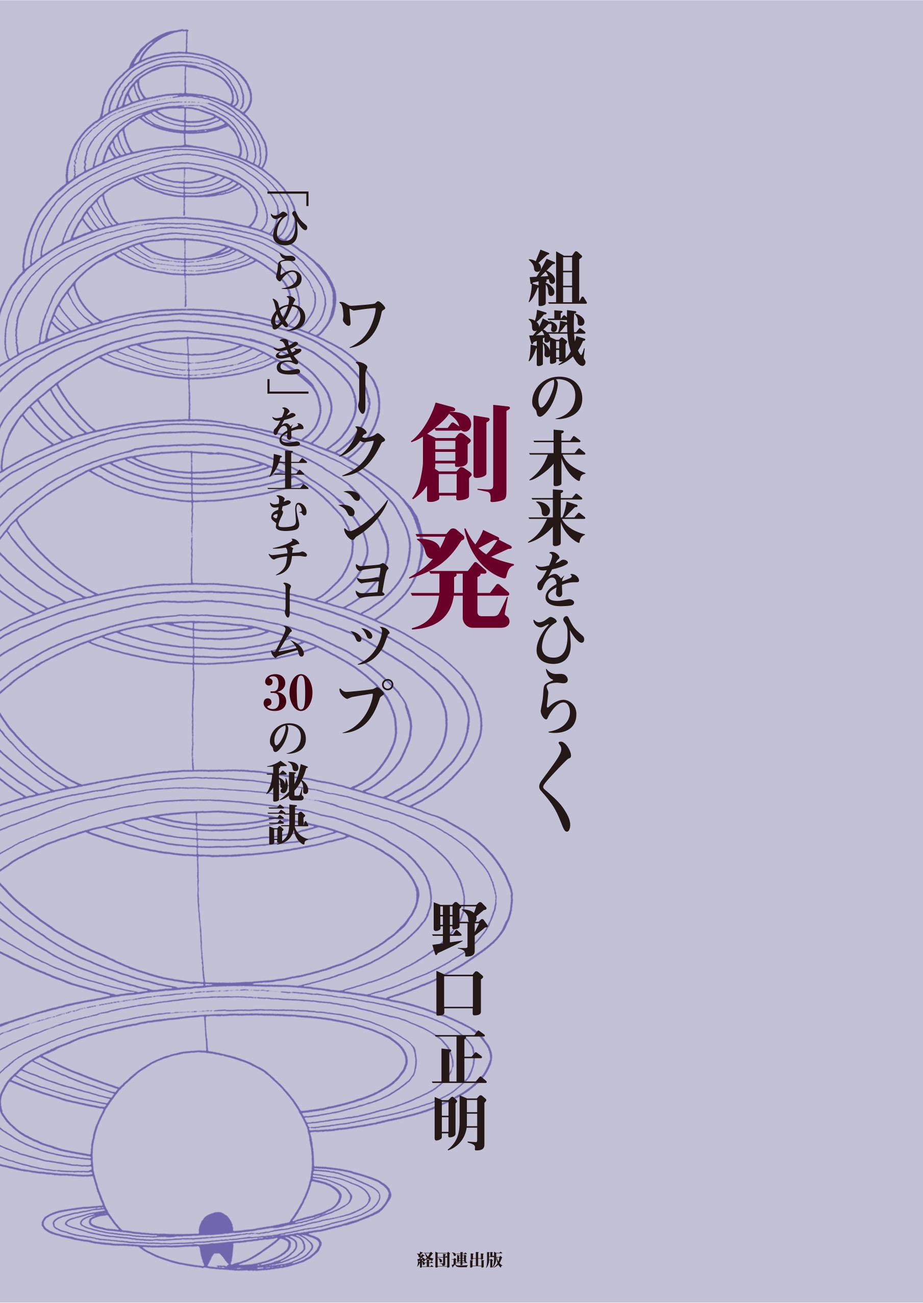 #創発本カバーデザイン_表