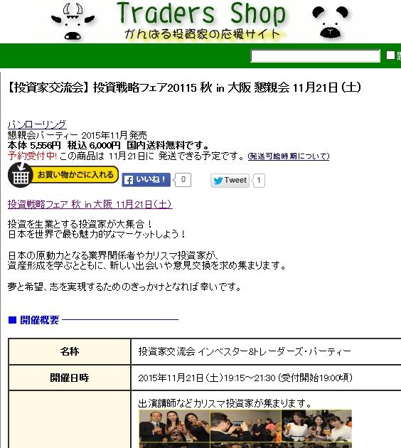 【投資家交流会】 投資戦略フェア20115 秋 in 大阪 懇親会 11月21日(土)