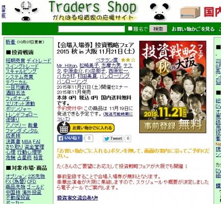 たくさんのご要望にお応えして投資戦略フェアが大阪でも開催!