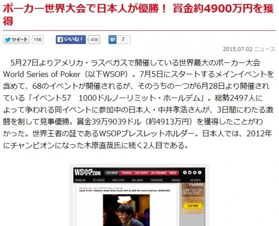 ポーカー世界大会で日本人が優勝! 賞金約4900万円を獲得