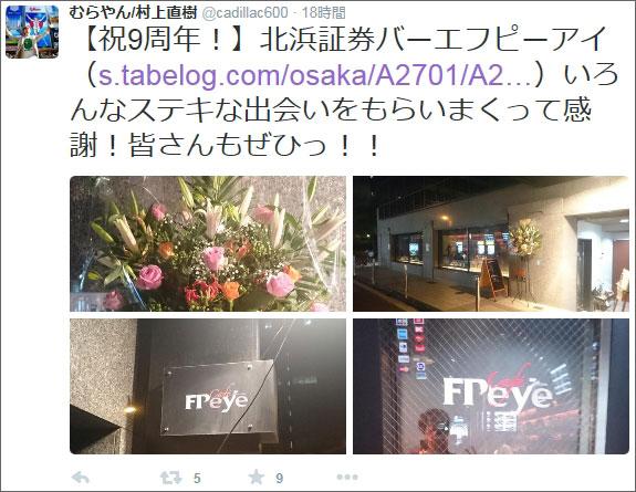 カフェエフピーアイ (Cafe FPeye) - 淀屋橋/ダイニングバー [食べログ]